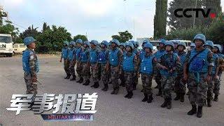 《军事报道》 20190706| CCTV军事