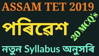 Environmental Science MCQ's ,Assam TET 2019 । Important Environmental Science questions for TET