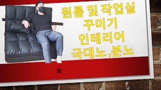 감성남 원룸 및 작업실 인테리어 하기(feat.다이소 …