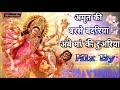 Amrit ki Barse Badariya {Lakhbir Singh Lakkha} Dj Hard Dholki Navratri Special Song || DjPraveenRaj