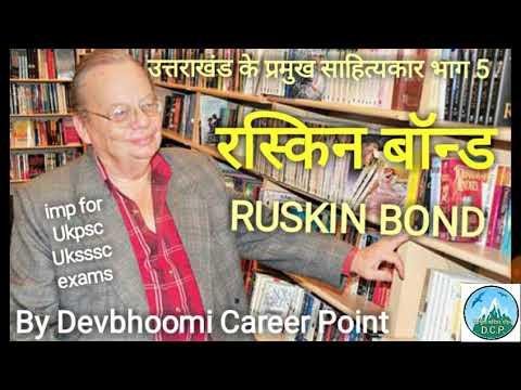 Uttarakhand Gk, रस्किन बॉन्ड, Ruskin Bond, Uttarakhand Gk in hindi,Writers of Uttarakhand,ukgk hindi