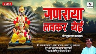 Ganraya Lavkar Yei Shree Vitthal Bhajan Vishnubua Vavanjekar Sumeet Music