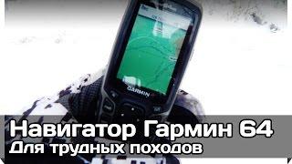 видео Туристический навигатор Garmin GPSMAP 64ST OFFICIAL+ТОПО карты (НАВИКОМ)