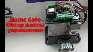 Автоматика Home Gate. Обзор платы управления.