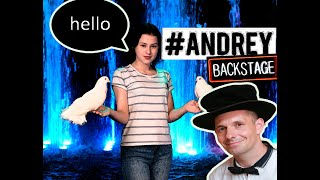 Привет Андрей! Бекстейдж.