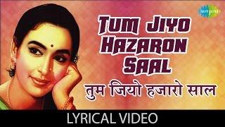 Tum Jiyo Hazaron Saal with lyrics | तुम जियो हज़ारों साल गाने के बोल | Sujata | Nutan, Sunil Dutt