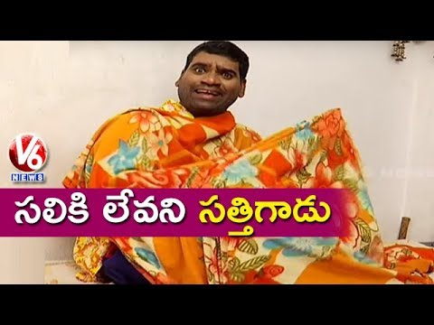Bithiri Sathi Winter Problems | Temperature Levels Drops In Telangana | Teenmaar News | V6 News