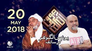 Sufi Online with Younus AlGohar | ALRA TV | 20 May 2018