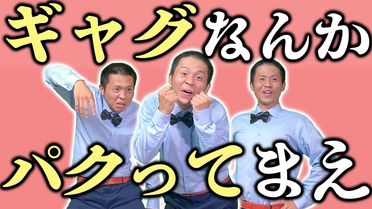 【人気者不可避】爆笑誘発万能一発ギャグ10連発!