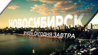 Фильм «Новосибирск: вчера, сегодня, завтра»
