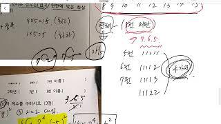 비상 확률과 통계 수학익힘책 1단원 18,20,22,2…