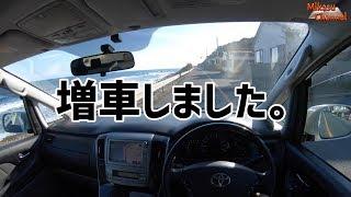【新企画】車中泊旅のために増車しました!