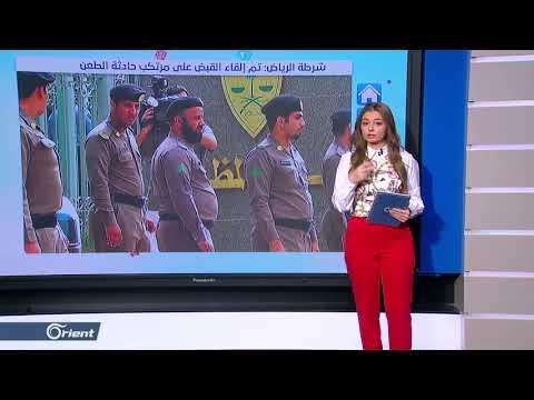 follow up طعن 3 من أعضاء فرقة استعراضية على المسرح خلال فعاليات موسم الرياض  - 18:58-2019 / 11 / 14