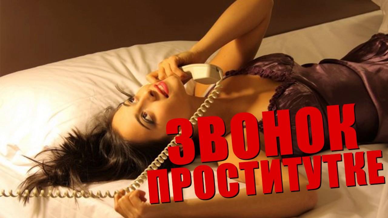 Телефонный розыгрыш с проституткой