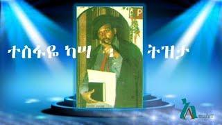 Tesfaye Kassa - Tizita ትዝታ (Amharic)