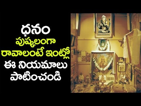 Vastu Tips for Wealth – Gain Money & Get Rich | Telugu Trending | Telugu Devotional