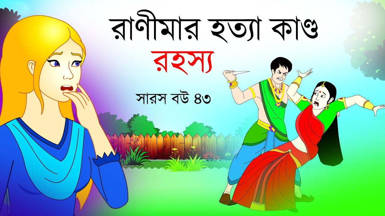 সারস বউ পর্ব ৪৩ | রানীমার হত্যা কান্ড | saras bou 43 | @Katun TV