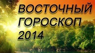Восточный гороскоп на 2014 год для Собаки
