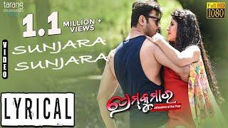 Lyrical :Sunjara Sunjara | Prem Kumar | Anubhav, Sivani | Tarang Cine Production