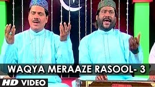 Waqya: Meraaz-e-Rasool (Part 3) | Taslim, Aarif Khan | Muslim Devotional Songs
