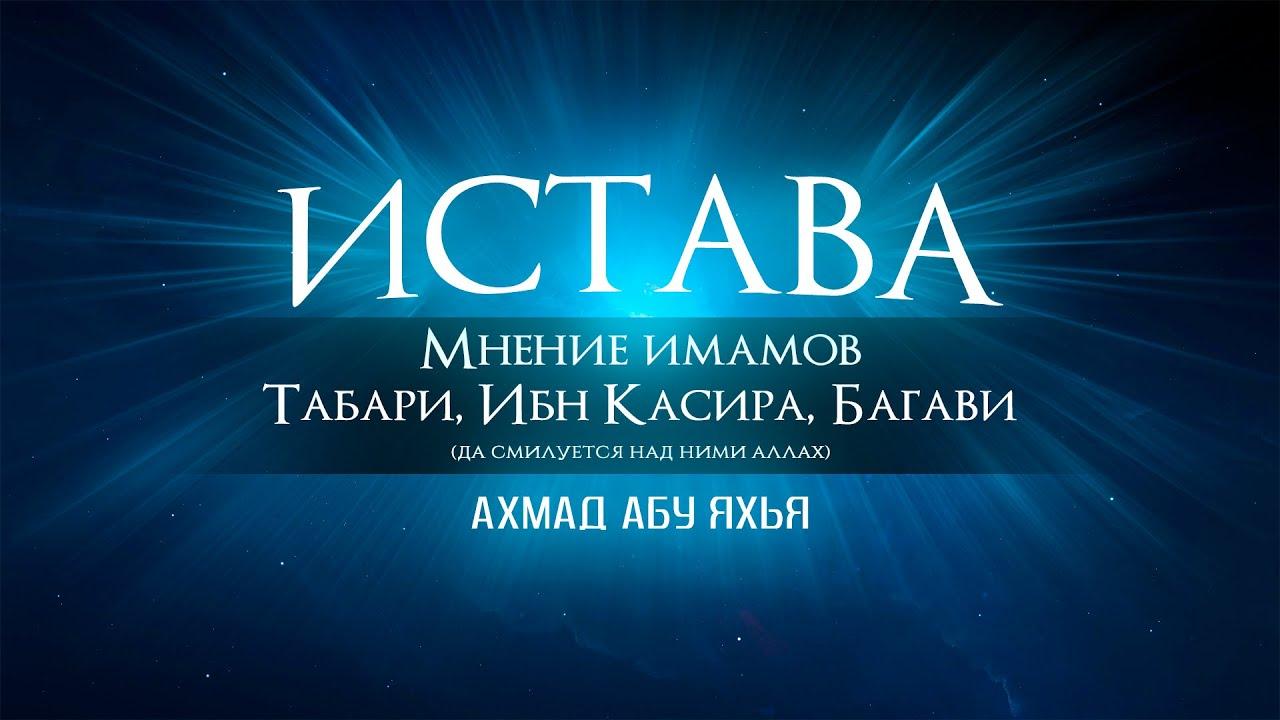 Истава. Мнение имамов Табари, Ибн Касира, Багави
