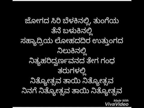 Nithyothsava Kannada karaoke song (ನಿತ್ಯೋತ್ಸವ)