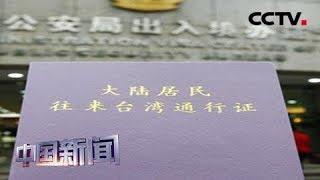 [中国新闻] 大陆居民赴台个人游试点8月1日起暂停   CCTV中文国际