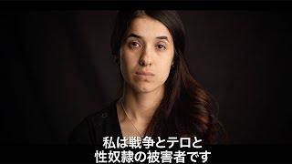 ノーベル平和賞受賞ナディア・ムラドの感涙ドキュメンタリー映画『ナディアの誓い ‐ On Her Shoulders』予告編