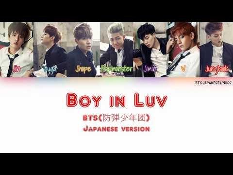 BTS (防弾少年団) – BOY IN LUV (Japanese Ver.) Lyrics [Kan|Rom|Eng] [Color Coded]