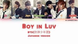 BTS (防弾少年団) – BOY IN LUV (Japanese Ver.) Lyrics [Kan Rom Eng] [Color Coded]