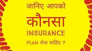 जानिए आपको कौनसा Insurance Plan लेना चाहिए - Best Insurance Plans in India | Hello Friend TV
