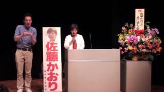 佐藤かおりが国政にチャレンジする理由 佐藤かおり 動画 22