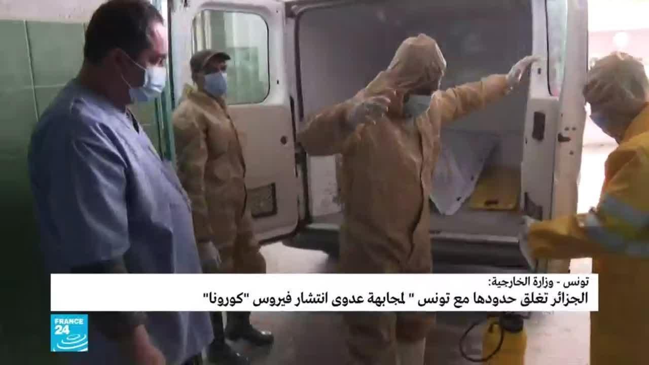 الجزائر تغلق حدودها مع تونس -لمجابهة عدوى انتشار فيروس كورونا-  - نشر قبل 12 ساعة