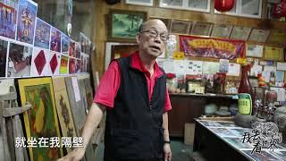 06季40集:台湾南糖北茶时代,茶厂的兴衰【第六季:我们的台湾】