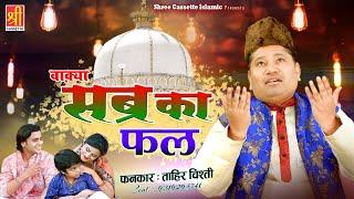 सुपरहिट इस्लामिक वाक़िआ 2021 { Sabar Ka Fal - सब्र का फल } Tahir Chishti | Heart Touching Waqia