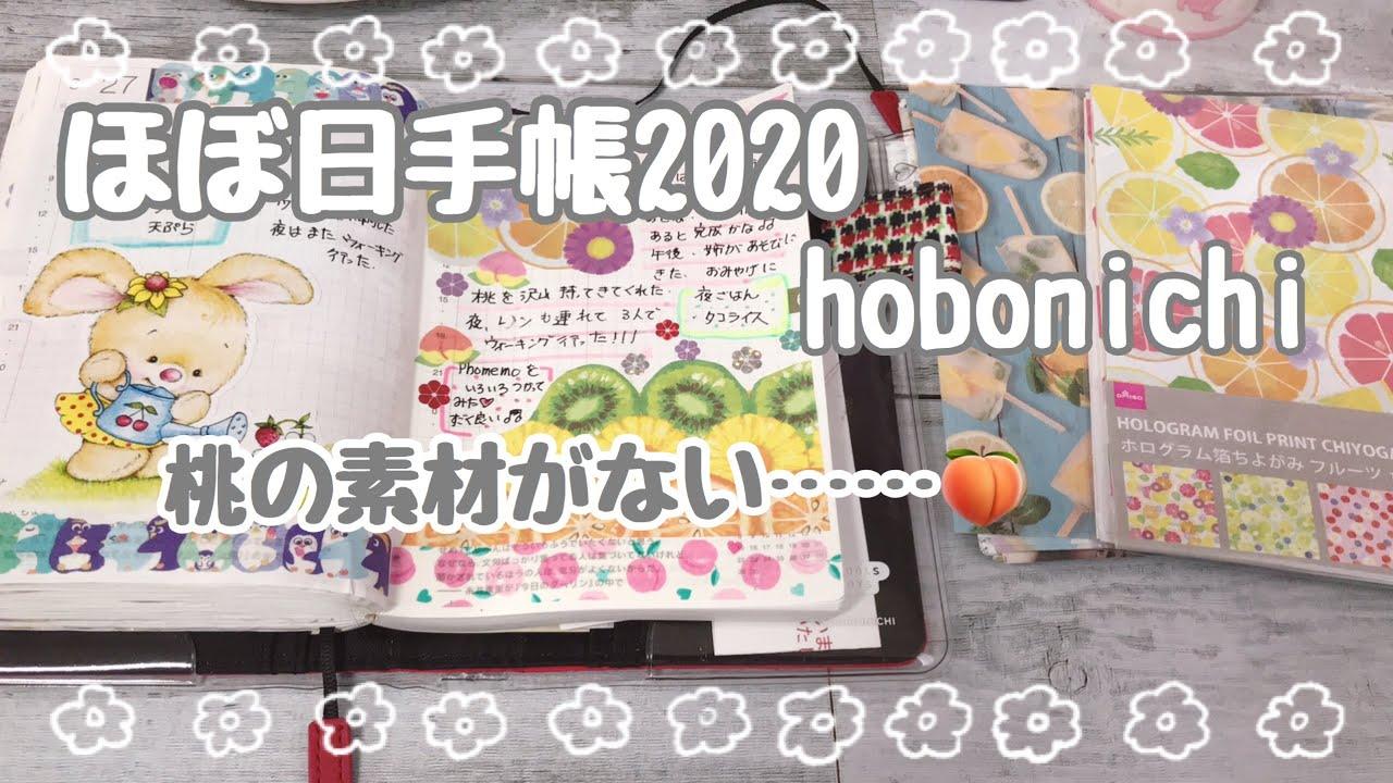 【ほぼ日手帳】 桃を沢山頂いた時の日記🍑