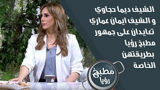 الشيف ديما حجاوي و الشيف ايمان عماري تعايدان على جمهور مطبخ رؤيا بطريقتهن الخاصة