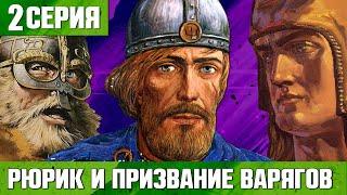 РЮРИК И ПРИЗВАНИЕ ВАРЯГОВ ИСТОРИЯ РОССИИ #2