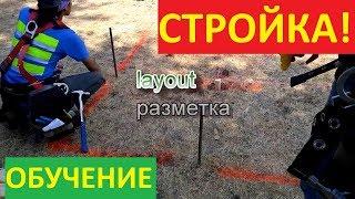 МОЙ ДЕНЬ, СТРОЙКА, ОБУЧЕНИЕ