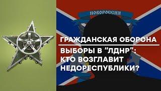 ВЫБОРЫ на Донбассе 2018: Захарченко УМЕР - Кто станет новым главарем? - Гражданская оборона