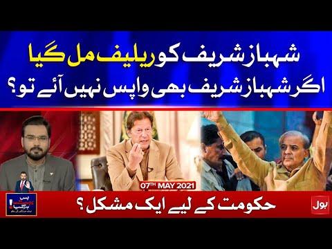 Bus Bohat Hogaya on Bol News | Latest Pakistani Talk Show