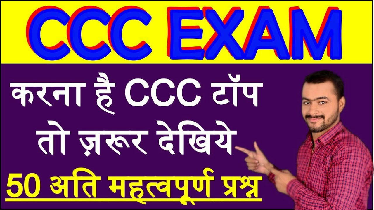 Download 50 Most Important Questions For CCC Exam|CCC Exam Preparation in Hindi|CCC New Syllabus Online test