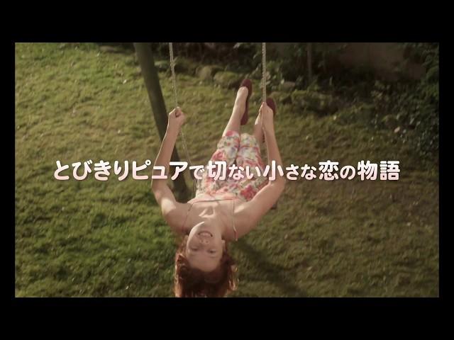 映画『エンジェル、見えない恋人』予告編