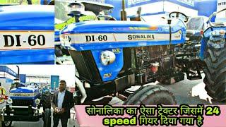 New model Sonalika sikander 60 DLX | 60 HP Tractor | full review with price | सोनालीका सिकंदर 60