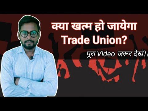 क्या लुफ़्त हो जाएगी Trade Union??अगर ऐसा हुआ तो NCWA-XI में Commision करेगी मनमानी? #NCWA_XI