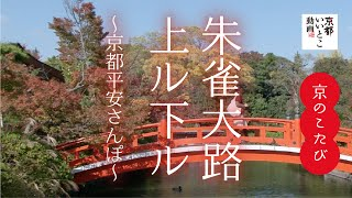 【お店の詳しい情報】 http://kyoto.graphic.co.jp/guide/kotabi-suzaku...