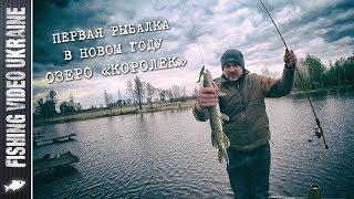 Відкриття сезону по щуці на озері Корольок