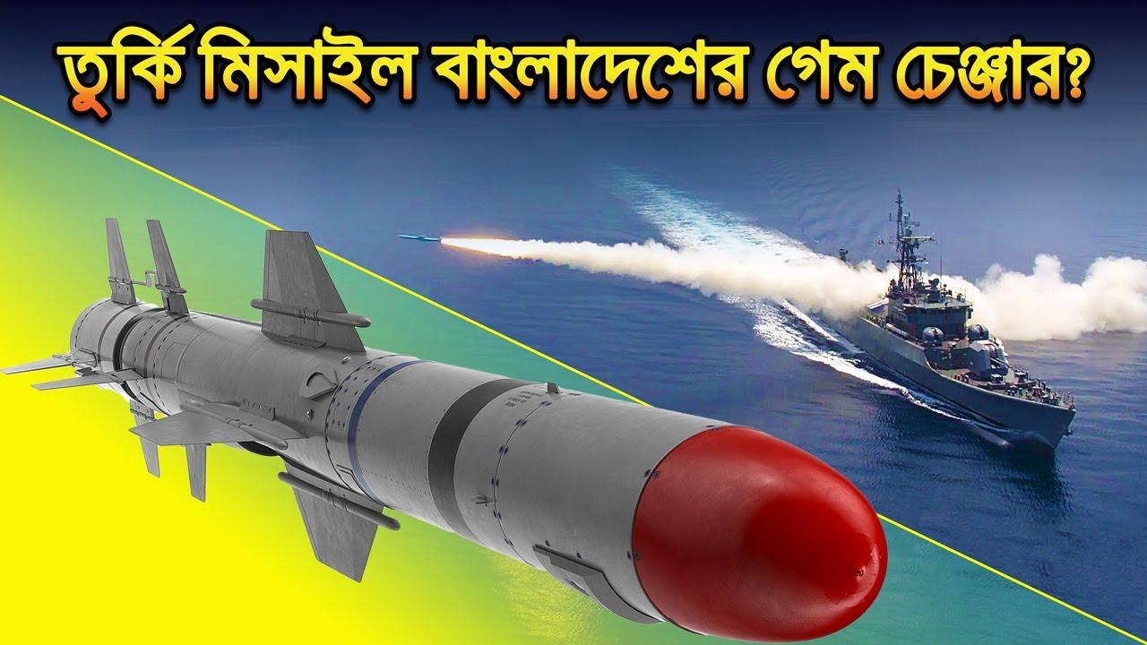 তুর্কি মিসাইল হতে পারে বাংলাদেশ নেভির গেম চেঞ্জার | Turkey ATMACA Anti-Ship Missile