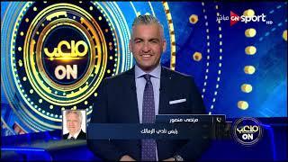 مداخلة مرتضى منصور مع سيف زاهر قبل إنطلاق قناة الزمالك