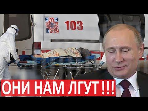 В России врут населению о количестве заболевших
